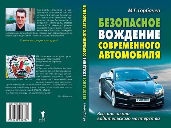 Руководство безопасное вождение современного автомобиля, горбачев мг